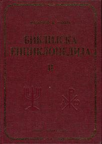 Biblijska Enciklopedija